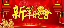 2015 新年晚會