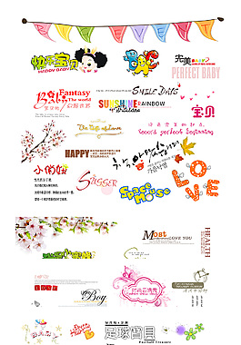 藝術字體排版兒童寫真模板PSD分層可愛