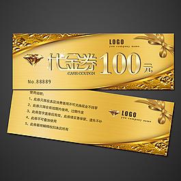 100元金色代金券