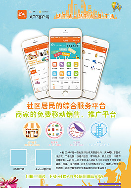 app宣傳海報
