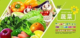超市蔬菜展板广告