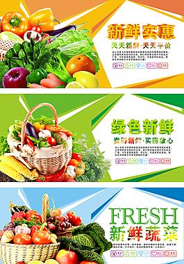 超市青菜广告
