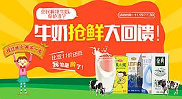 牛奶促銷海報淘寶素材