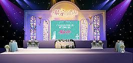 婚礼舞台舞台
