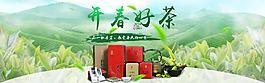 淘寶首頁茶葉全屏海報春茶海報