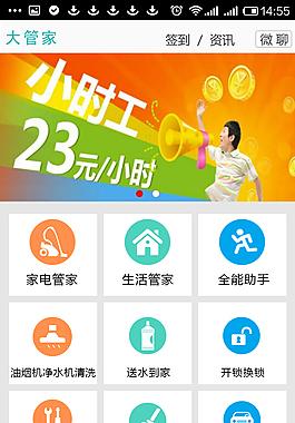 app首頁