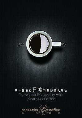創意咖啡海報黑色海報