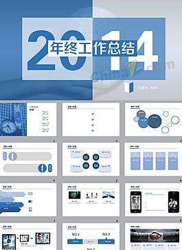 蓝白色年终工作总结PPT模板