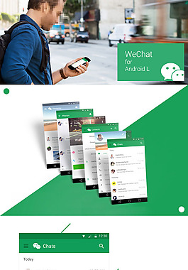 Android L風格微信APP設計