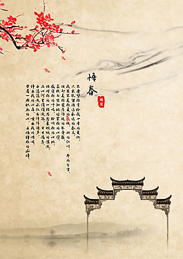 悟春中国风设计