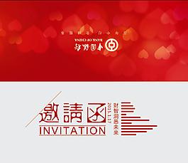 中国银行邀请函