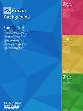 矢量可换颜色抽象背景PSD文档