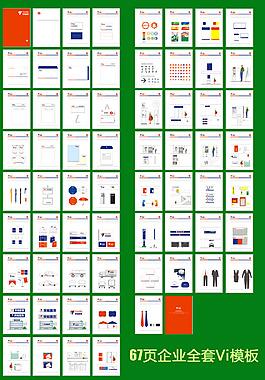 企业全套vi模板矢量素材免费下载VI设计