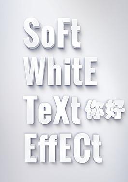 白色立体文字