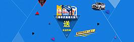 淘寶促銷海報機油海報首頁促銷海報夏季促銷