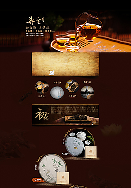 淘寶養生茶首頁模板
