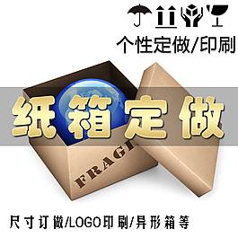 定做 紙箱 logo 主圖