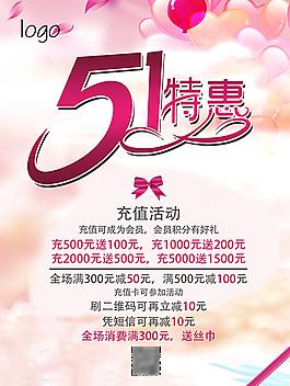 51特惠 充值活動 海報 廣告
