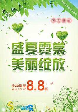 绿色清新夏季服装促销海报设计PSD素材