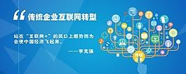 传统企业互联网转型