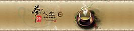 茶葉廣告 淘寶banner  茶葉海報