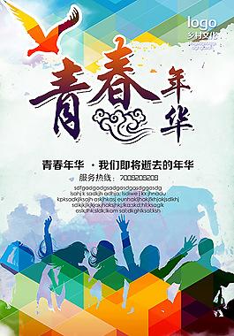 青春年華海報免費下載