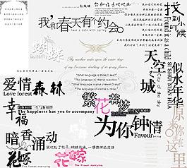 婚纱文字写真文字文字模板