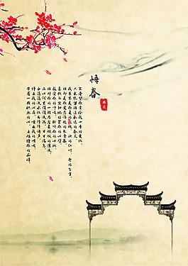 中国风悟春海报PSD素材