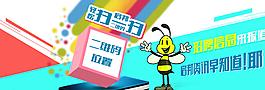 微信banner圖片