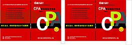 四大會計封面2