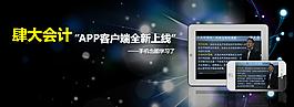四大會計網站banner