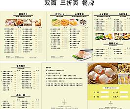 菜牌圖片 酒店菜單 高星級餐牌