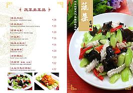 蔬菜類菜譜