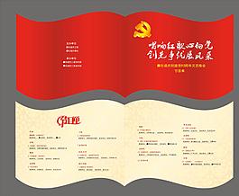 建黨節節目單圖片