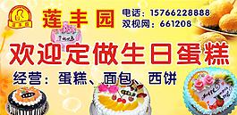 定做生日蛋糕圖片
