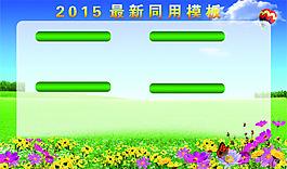 2015最新學校展板模板