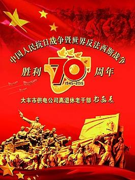 抗戰勝利70周年