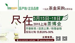 地鐵茶廣告反面圖片