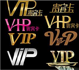 VIP字體