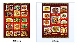 快餐菜谱分层PSD72DPI