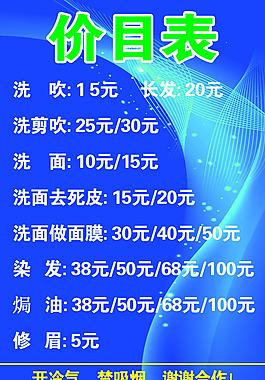 美發價目表