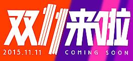 2015年淘宝双十一素材