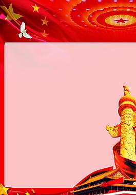 黨建海報圖片