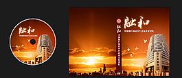 中国银行之融合光盘包装设计图片