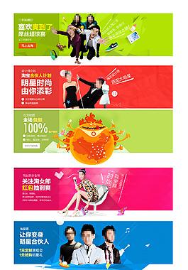 淘寶店鋪活動促銷海報