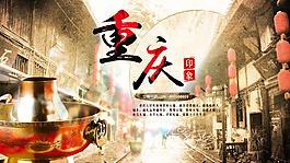 重慶古風印象