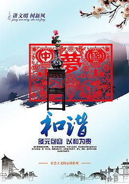 和諧中國夢