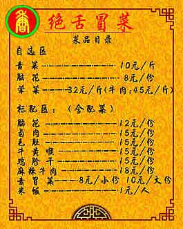 中国风菜单菜谱免费下载