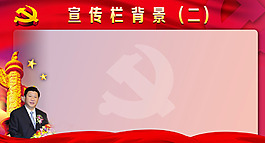 宣傳欄黨建展板