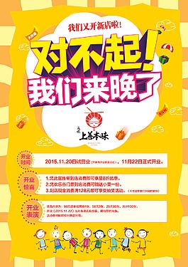 寿司开业海报宣传单